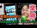 【できた!】新型fireHD8にGooglePLAYストア導入【簡単10分】
