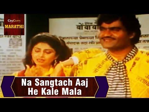 Na Sangtach Aaj He Kale Mala | Saglikade BombaBomb Songs| Ashok Saraf | Varsha Usgaonkar