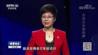 《法律讲堂(生活版)》 20190907 自私女儿糊涂爹  CCTV社会与法