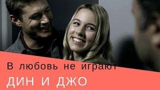 Дин и Джо/Сверхъестественное/ В любовь не играют, остановись...