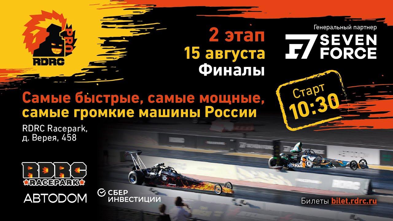 RDRC Pro. Самые быстрые и мощные машины России. 2 этап. Финалы