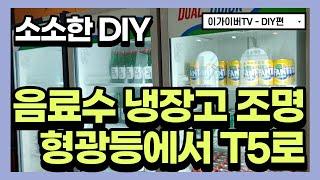 음료수 냉장고 조명 T5 led로 교체하기.. 형광등,…