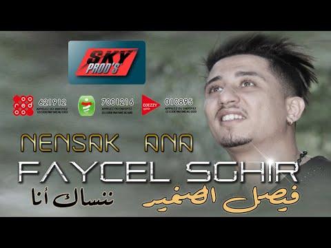 Faycel Sghir - Nensak ana 2018   فيصل الصغير - ننساك أنا