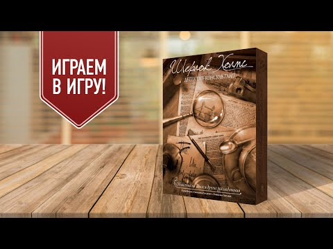 Шерлок Холмс — Детектив-консультант | Дело №4: «Львиная доля» | Настольная игра