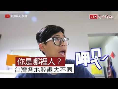 講這個就知道是「高雄人」? 教你一秒分辨台灣各地腔調