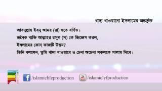 khaddo khawano islamer ontorvukto (খাদ্য খাওয়ানো ইসলামের অন্তর্ভুক্ত)