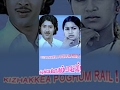 Kizhakke Poghum Rail mp3