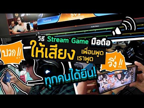 Vlog 33 : วิธี Stream Game มือถือ ให้เสียงพูดคุย เสียงเรา เสียงเพื่อน เสียงเกมออก Live ทุกคนได้ยิน