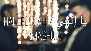 Leonard Cohen - Hallelujah/يا الهي (Mashup) - Ya Elahi