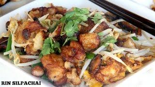 วิธีทำ ขนมผักกาดผัด | Stir Fried Turnip Cakes (Thai audio)