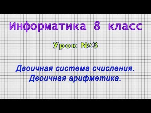 Информатика 8 класс (Урок№03 - Двоичная система счисления. Двоичная арифметика.)