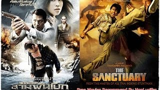 [Full Thai Movie] สามพันโบก The Sanctuary [Recommend By NopLucifer]