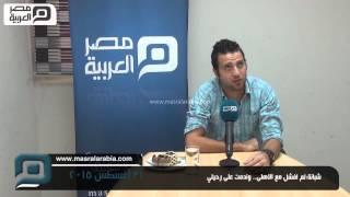 مصر العربية   شبانة:لم افشل مع الاهلى.. وندمت على رحيلي