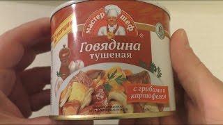 Говядина с грибами и картофелем(Мастер шеф) - консервный обзор