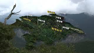 설악산 [雪嶽山] 국립공원 홍보영상 높이 : 1708m…
