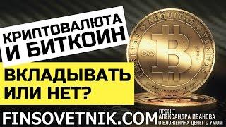 Криптовалюта и Биткоин: вкладывать или нет?