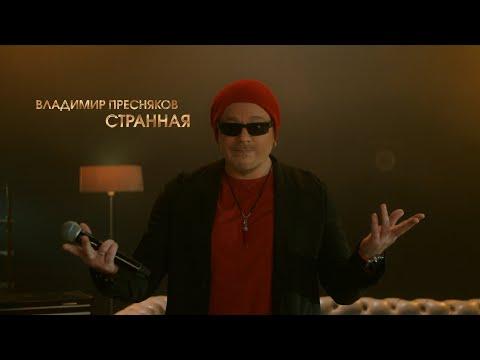 Владимир Пресняков - Странная (LIVE @ BIG MUSIC QUEST)