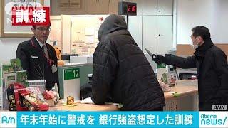 新宿で銀行強盗を想定した訓練 実際の店舗使用(17/12/07)