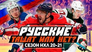 Капризов бьёт рекорды наши вратари лучшие Овечкин уже не торт Россияне в сезоне НХЛ 2020 21