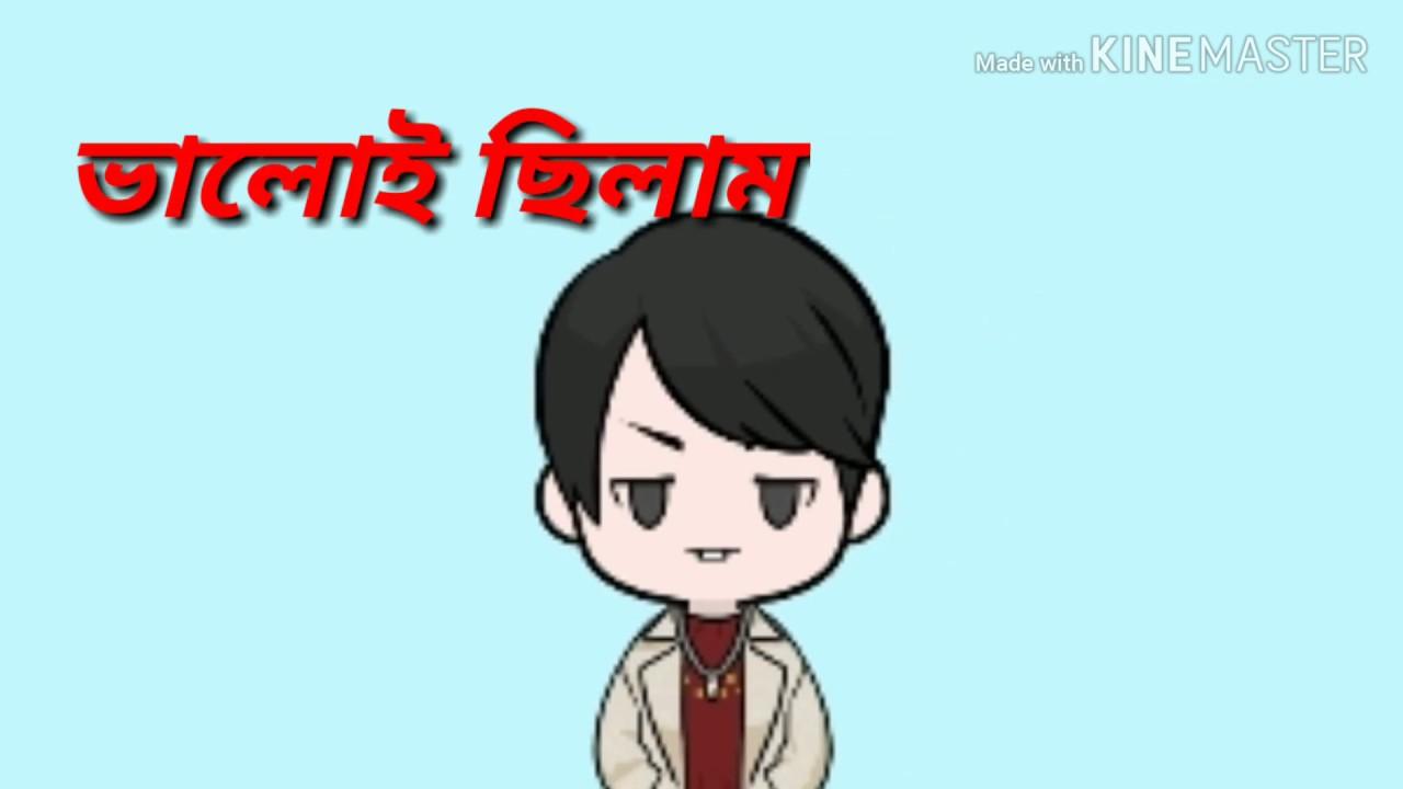 Valoi Chilam Tore Valo Na Bese Bengali Sad Whatsapp Status Youtube