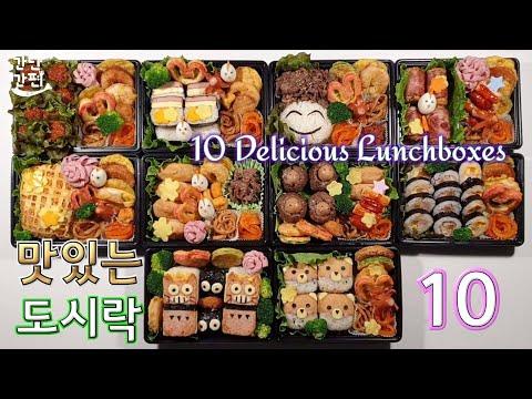 맛있는 도시락 10가지 (10 Delicious Lunchboxes) | 소풍 도시락 ⦁ 피크닉 도시락 ⦁ 직장인 도시락 | 특집편 | #023