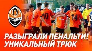 Розыгрыш пенальти? Нет проблем! | Судаков и Бондаренко в матче Шахтер – Мариуполь