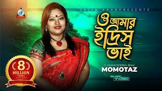O Amar Idris Bhai - Momotaz Music Video - Bondhu
