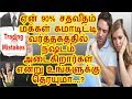 Why 90% peoples are Lose Money in Commodity Trading..?  | Beginner  Awareness | Details  in  Tamil