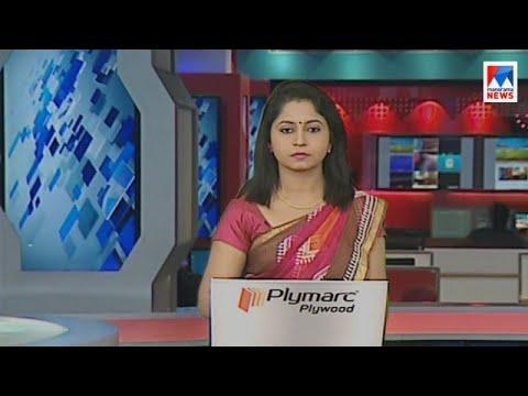 പ്രഭാത വാർത്ത | 8 A M News | News Anchor - Veena Prasad | January 17, 2018