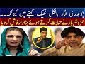 Hamza shahbaz supported the ch nisar