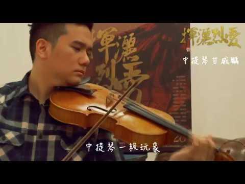 【揮灑烈愛60秒愛上音樂特別企劃】中提琴篇/甘威鵬