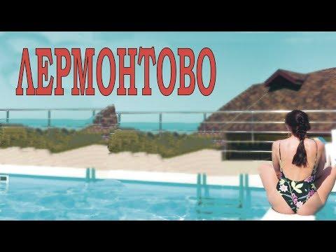 Остановка в Лермонтово | Выпуск №3