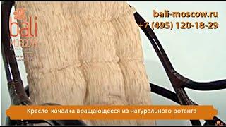 Кресло-качалка вращающееся из натурального ротанга(Практичный и надежный механизм вращения. Купить кресло-качалку по хорошей цене: www.bali-moscow.ru/prod/kresla-kachalki-iz-rotanga..., 2014-07-24T08:42:59.000Z)