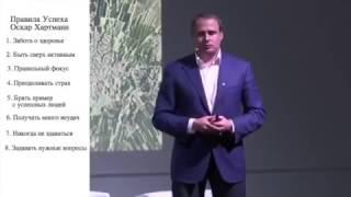 Оскар Хартманн - самый молодой миллионер России. Правила Успеха