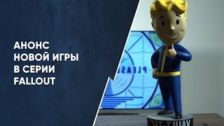 Анонс Fallout 5? Starfield? Shelter 2? New Vegas 2? ЧТО ЭТО?! [Новости Fallout#28]