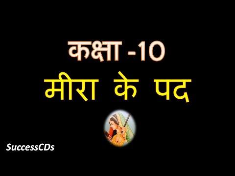Meera ke pad ( मीरा के पद )-Class 10 Hindi Lesson Demo Explanation , Question Answers