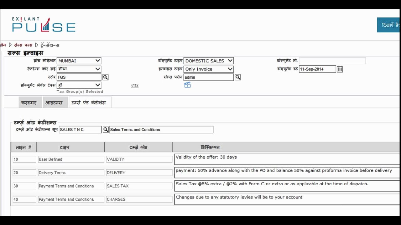 Sales Invoice Direct-Terms and Conditions Tab-Hindi