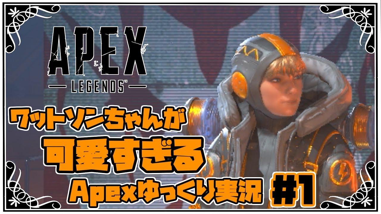 【PC版APEX#1】可愛い可愛いワットソンちゃんによるAPEX【ゆっくり実況】