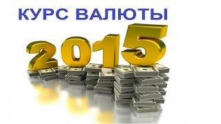 видео Курс доллара: аналитики предсказывают рост американской валюты относительно рубля и евро.