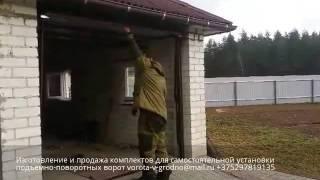 видео Комплекты изготовления ворот