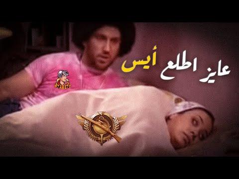 عاوز اطلع أيس   PUBG MOBILE