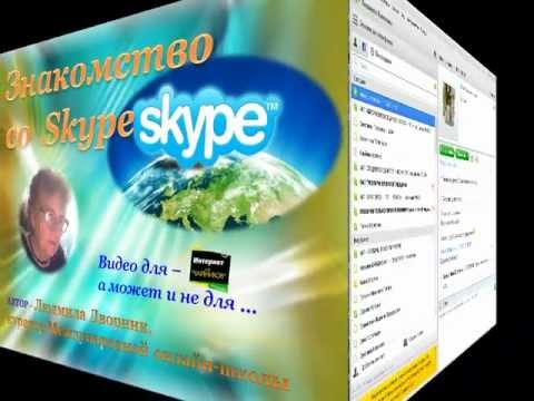 skype знакомство и для секса