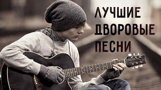 Download Лучшие дворовые песни. Душевные песни и хиты под гитару Mp3 and Videos