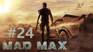 Mad Max   Część 24   V8