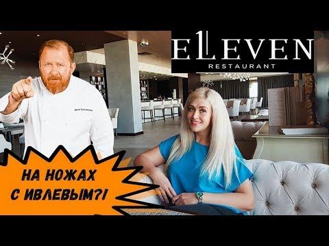 """РЕСТОРАН ИВЛЕВА в Нижнем Новгороде: чем кормит хозяин """"Адской кухни""""?"""