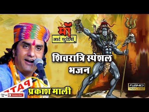Prakash Mali Bhajan - letest New 2018
