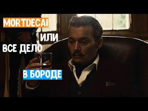 Обзор фильма - Мордекай (2015)