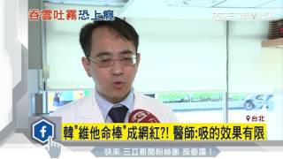韓「維他命棒」成網紅?! 醫師:吸的效果有限|三立新聞台