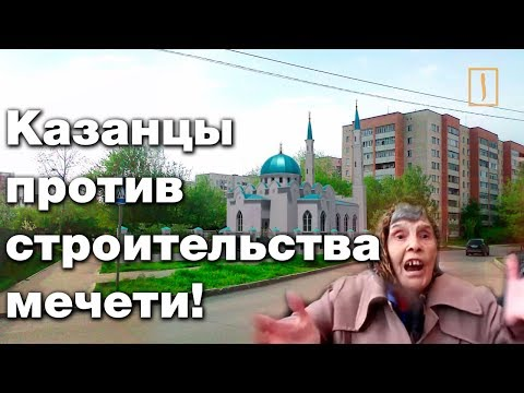 Казанцы выходят на улицы против мечетей