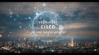 Cisco كن مع